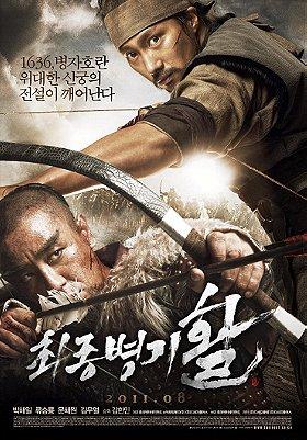 Choi-jong-byeong-gi hwal