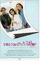 Kor Kwam Rak Bang Dai Mai