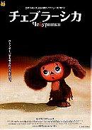 Cheburashka (1971)