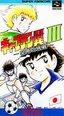 Captain Tsubasa 3: Koutei no Chousen