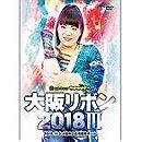 New Ice Ribbon #918 ~ Ice Ribbon Osaka Ribbon 2018 III