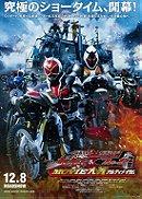 Kamen Rider x Kamen Rider Wizard & Fourze: Movie Taisen Ultimatum