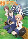 The Troubled Life of Miss Kotoura