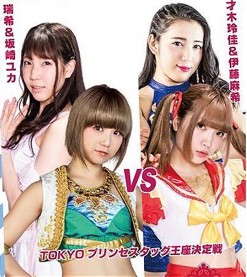 magical sugar rabbits vs. Reika Saiki & Maki Itoh