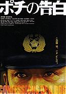 Pochi no kokuhaku (2006)