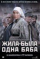 Zhila-byla odna baba