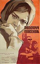 Rabochiy posyolok
