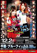 Ice Ribbon/Super Fireworks in Chiba