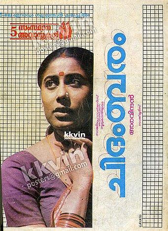 Chidambaram (1985)
