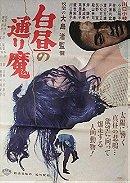 Violence at Noon (1966)