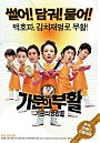 Gamunui buhwal: Gamunui yeonggwang 3