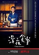 Shin\'ya shokudou: Tokyo Stories