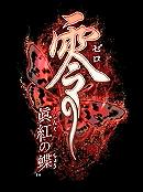 Fatal Frame: Deep Crimson Butterfly