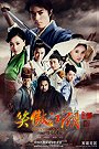 Xiao ao jianghu                                  (2013- )