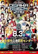 New Ice Ribbon #974 ~ Osaka Ribbon 2019 III