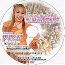 New Ice Ribbon #915 - Hamuko Hoshi 36th Birthday Show