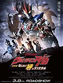 Ultraman R/B the Movie: Select! The Crystal of Bonds