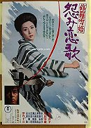 Lady Snowblood: Love Song of Vengeance (1974)
