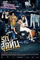 Rak Sud Teen                                  (2012)