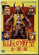 Nobunaga no Yabou Zenkokuban