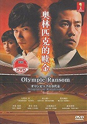 Olympic no minoshirokin
