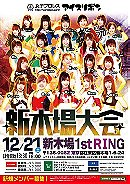 New Ice Ribbon #1014 in ShinKiba 1st Ring