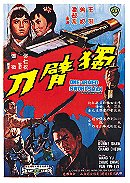 The One-Armed Swordsman (1967)
