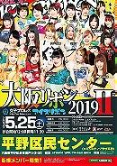 Ice Ribbon Osaka Ribbon 2019 II