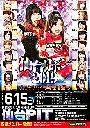 Ice Ribbon Sendai Ribbon 2019
