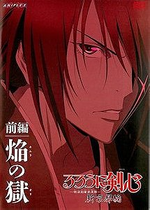 Rurouni Kenshin: New Kyoto Arc Part I - Cage of Flames
