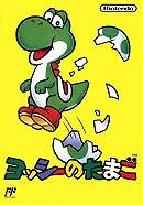 Yoshi no Tamago (JP)