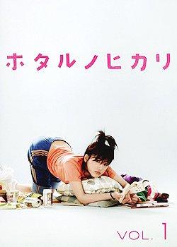 Hotaru no hikari                                  (2007- )