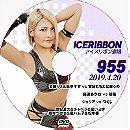 New Ice Ribbon #955