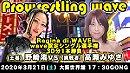 Pro Wrestling WAVE Osaka Rhapsody vol. 47