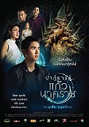 The Miracle of Naga Gem