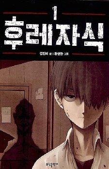 Bastard (HWANG Youngchan) | Hulejasig