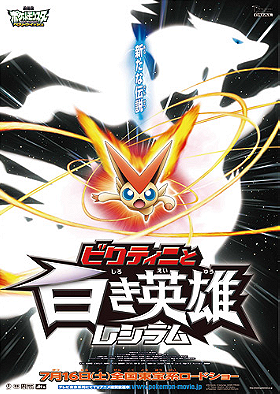 Pokémon the Movie: Black—Victini and Reshiram & White—Victini and Zekrom