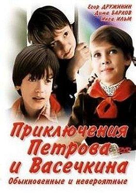 Priklyucheniya Petrova i Vasechkina, obyknovennye i neveroyatnye