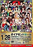 New Ice Ribbon #1021 ~ Nagoya Ribbon 2020