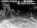 Streets of Rage Z (Fangame)