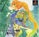 Blue Forest Story: Kaze no FuuinToshinden (JP)