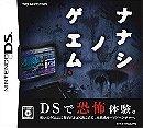 Nanashi no Game [Japan Import]