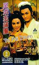 Rou pu tuan                                  (1987)