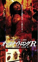 All Night Long 4 (2002)