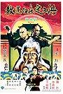 Clan of the White Lotus (1980)