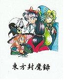 Touhou 2 - Story of Eastern Wonderland