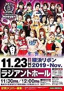 New Ice Ribbon #1008 ~ Yokohama Ribbon 2019 ~ November