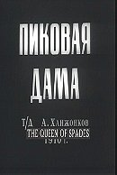 Pikovaya dama