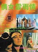Qian nu yun yu qing