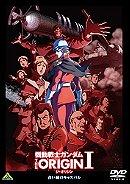 Mobile Suit Gundam the Origin I Blue Eyed Casval